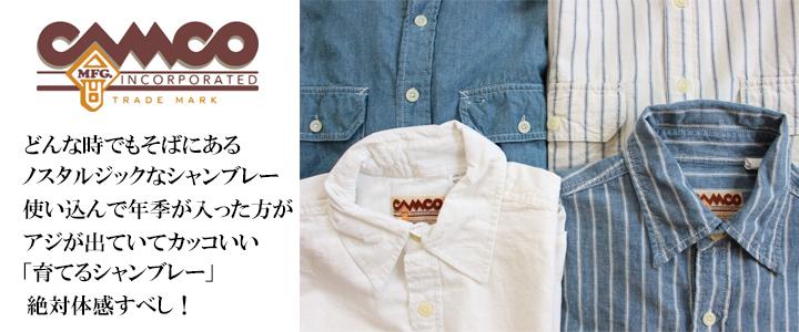 カムコ,シャンブレーシャツ